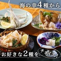 富山湾の海の幸4種からお好きな2種をチョイスいただくプランです♪