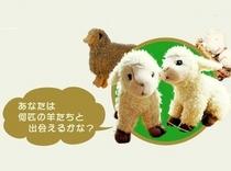 Ramには「羊」がいっぱい♪