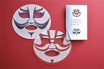 一心堂本舗の「日本おみやげ代表」市川染五郎監修歌舞伎フェイスパック