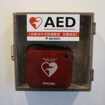 AED(玄関に設置)