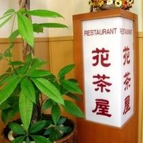レストラン花茶屋は1階にございます♪