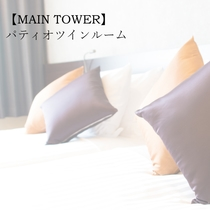 【MAIN TOWER】パティオツインルーム リゾート気分を満喫して頂けるバルコニー付きのお部屋
