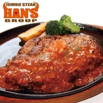 Jumbo Steak Han's 「ハンバーグステーキセット300g」