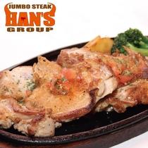 Jumbo Steak Han's 「ジャンボチキンステーキセット450g」