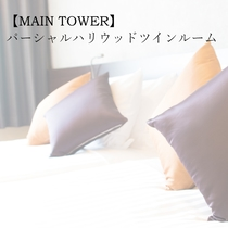 【MAIN TOWER】パーシャルハリウッドツインルーム 南国雰囲気を漂わせ、最大4名までベッド対応