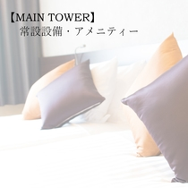 【MAIN TOWER】常設備品・アメニティー