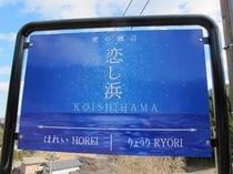 恋し浜駅②