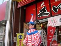 大阪名物くいだおれ人形、電車で10分!!