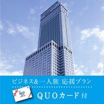 QUOカード付!ビジネス&一人旅応援プラン