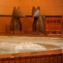 大浴場: 七福の湯(ジャグジー2)