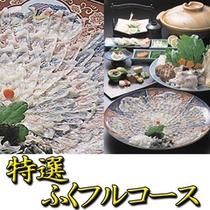 食事(秋冬): ふぐフルコース(特選)