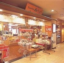 施設: 売店「梅だより」