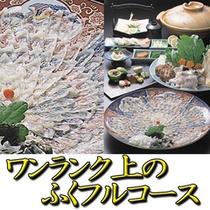 食事(秋冬): ふぐフルコース(極上)