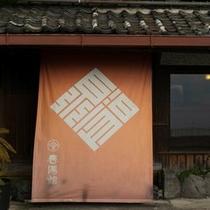 玄関横にある大きな旗。よく見ると「温泉」の文字が!