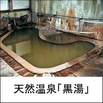 プラン用黒湯