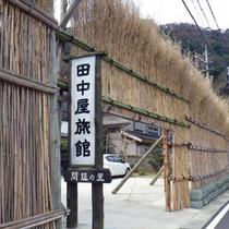 「間垣の里」で有名な大沢地区に位置する旅館です。