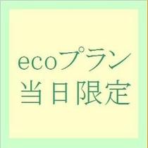 ecoプラン