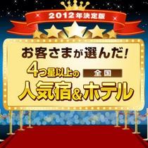 4つ星以上の人気宿ホテル_2012年決定版