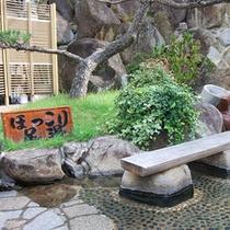中庭のほっこり足湯