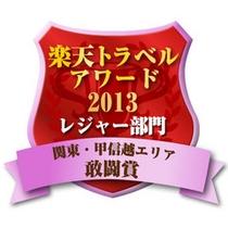楽天トラベルアワード2013 敢闘賞受賞