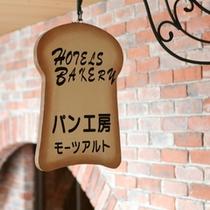 朝食にお出ししている焼き立ての豆乳パンなどはこちらで作っております。