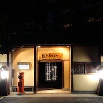 長屋門を模ったホテルの玄関(夜景)