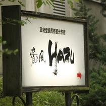 はづグループ、渓谷の宿「湯の風 HAZU」