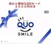QUOカード2000