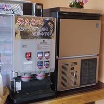 コーヒー・氷サービス(無料)