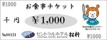 近隣飲食店1,000円チケット