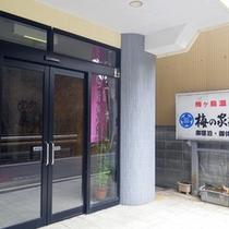 *【玄関】梅ヶ島温泉 梅の家旅館へようこそ!お食事はお部屋にてゆっくりとお召し上がりいただけます♪