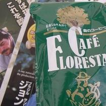 有機栽培の森のコーヒー