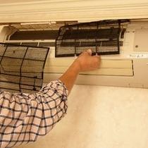 エアコンのフィルターも、毎日お掃除