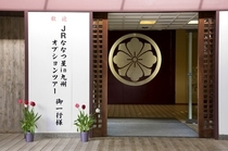 JRななつ星in九州オプションツアー
