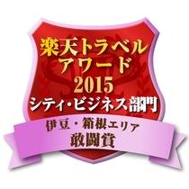 2015アワード☆シティ・ビジネス敢闘賞!