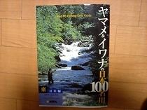 「ヤマメ&イワナの日本100名川 東日本編」 地球丸発行 07・2月発行