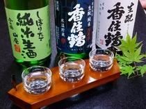 香住鶴の冷酒3種