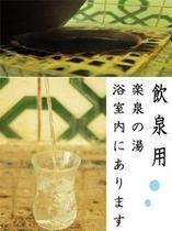 飲泉用ラジウム温泉(枕湯)