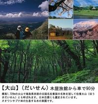 【大山】(ダイセン)