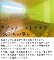 ラジウムミストセラピー穴ぐらの湯(2014/10)