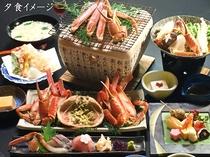 【ズワイガニ】 特選プラン 夕食イメージ