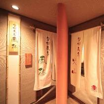 【貸切風呂】スタイリッシュな貸切風呂には、脱衣所に液晶テレビを完備しております。