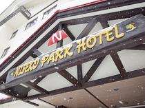 【正面玄関】ようこそニセコパークホテルへ♪長時間の移動や1日遊び疲れた身体を癒してください。