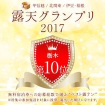 【露天グランプリ2017】栃木県10位となりました!応援ありがとうございました!