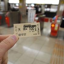 地下鉄「おとなり切符」隣の駅までは100円!