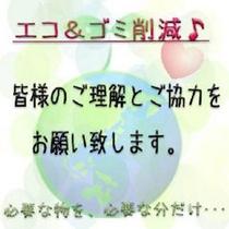 エコ活動&資源削減にご協力をお願いいたします。