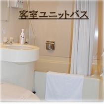 【浴室】 客室ユニットバス
