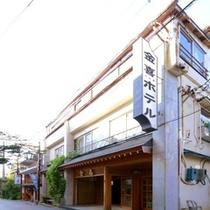 四番の湯「竹の湯」の隣に位置する金喜ホテル