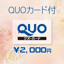 QUOカード2,000円分付き