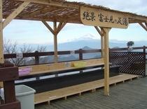 かつらぎ山 富士見の足湯